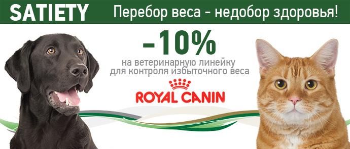 Скидка 10% на ветеринарную линейку Satiety Royal Canin