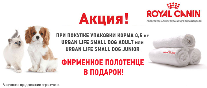 Royal Canin Urban Life Small Dog + полотенце