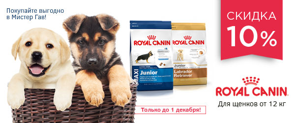 Скидка 10% на Royal Canin для щенков от 12 кг!