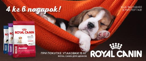 Royal Canin для щенков: 15 + 4 кг в ПОДАРОК!