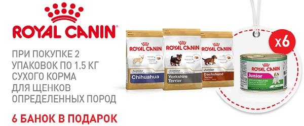 При покупке 2 упаковок Royal Canin 1,5 кг для щенков - 6 консерв в подарок!