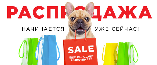 Неделя распродаж вместе в Мистер Гав!