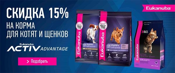 Скидка 15% на корм для щенков и котят Eukanuba!