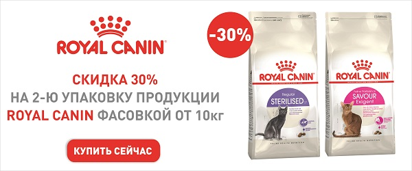 Вторая упаковка корма Royal Canin со скидкой 30%!