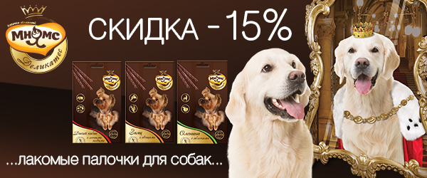 -15% на палочки Мнямс Деликатес для собак