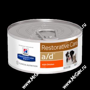 Hill's Prescription Diet a/d Restorative Care влажный корм для собак и кошек с курицей, 156 г