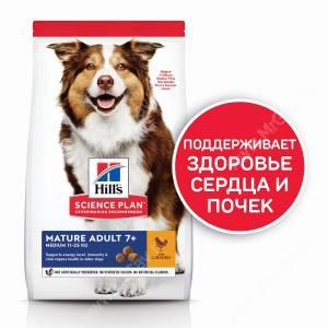 Hill's Science Plan Active Longevity сухой корм для собак мелких и средних пород старше 7 лет с курицей