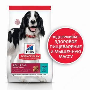 Hill's Science Plan Advanced Fitness сухой корм для собак мелких и средних пород с тунцом и рисом