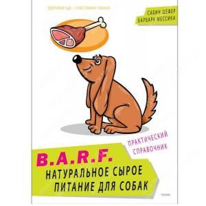 Книга B.A.R.F. Натуральное сырое питание для собак, Сабин Шефер, Барбара Мессика