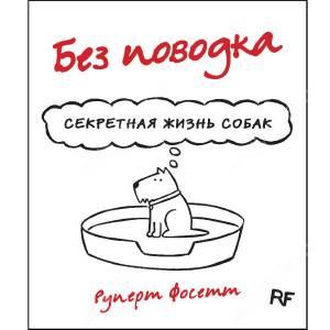 Книга Без поводка. Секретная жизнь собак, Руперт Фосетт