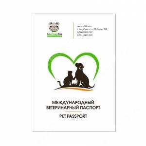 Международный ветеринарный паспорт для собак и кошек Мистер Гав