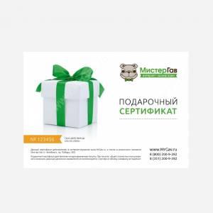 Подарочный сертификат Сюрприз