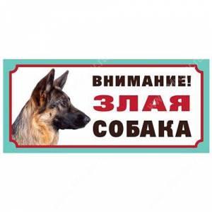 """Табличка """"Осторожно! Злая собака!"""", немецкая овчарка, 25 см*11,5 см"""