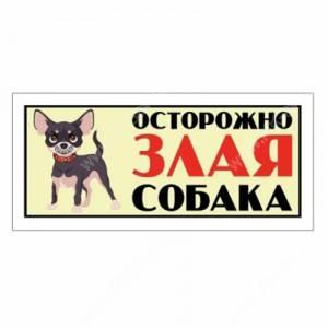 """Табличка """"Осторожно! Злая собака!"""", чихуахуа, 25 см*11,5 см"""