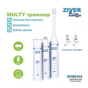 Триммер ZIVER 214 3 в 1