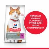 Hill's Science Plan Sterilised Cat сухой корм для кошек и котят утка, 10 кг