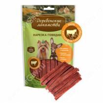 Деревенские Лакомства нарезка говядины для собак мини-пород, 50 г
