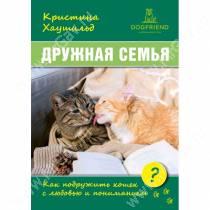 Дружная семья. Как подружить кошек? Кристине Хаушильд