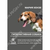 Гиперактивная собака. Практическое руководство для владельцев, тренеров и зоопсихологов, Мария Хензе