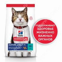 Hill's Science Plan Active Longevity сухой корм для кошек старше 7 лет с тунцом