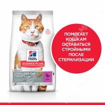Hill's Science Plan Sterilised Cat сухой корм для кошек и котят утка