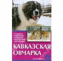 Кавказская овчарка, Маныкина