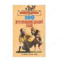 100 игр и упражнений для Вашей собаки, Селина Дель Амо