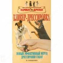 Кликер дрессировка, Гриценко