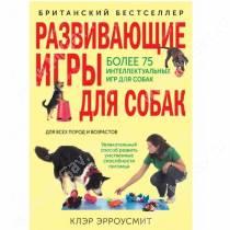 Книга Развивающие игры для собак для всех пород и возрастов, Клэр Эрроусмит