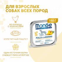 Консервы Monge Dog Monoprotein Fruits (Паштет из курицы с ананасом), 150 г