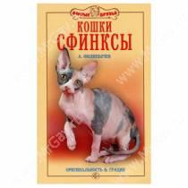 Кошки сфинксы, Филипечев