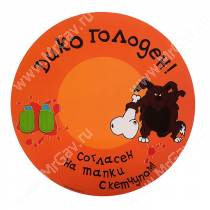 Коврик под миску Дико голоден, 30 см*30 см