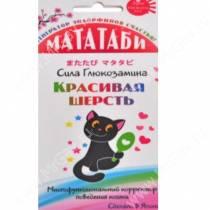 Мататаби для улучшения состояния шерсти, 1 г