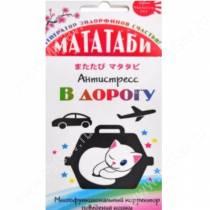 Мататаби для устранения стресса в дороге, 1 г