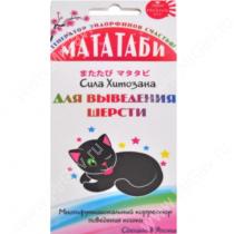 Мататаби для выведения шерсти, 1 г