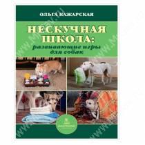Нескучная школа. (Развивающие игры для собак), Ольга Кажарская