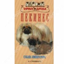 Пекинес - собака императора, Стеннард