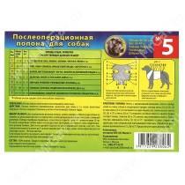 Попона послеоперационная №5 для собак