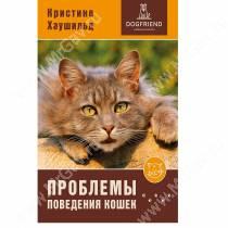 Проблемы поведения кошек, Кристине Хаушильд