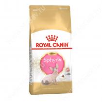 Royal Canin Kitten Sphynx, 0,4 кг