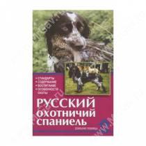 Русский охотничий спаниель, Конькова