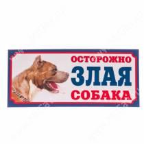 """Табличка """"Осторожно! Злая собака!"""", стаффорд, 25,5 см*11,5 см"""