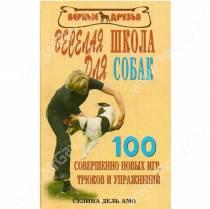 Веселая школа для собак, Селина дель Амо