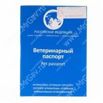 Ветеринарный паспорт АВЗ для собак и кошек