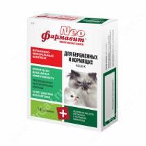 Витаминно-минеральный комплекс Фармавит Neo для беременных и кормящих кошек
