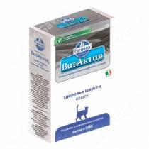 Витамины Farmina Вит-Актив Здоровье шерсти кошек