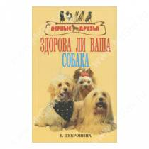 Здорова ли Ваша собака, Дубровина