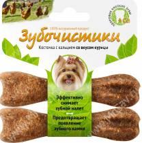 Зубочистики Косточки со вкусом курицы для собак мелких пород, 2 шт.*18 г