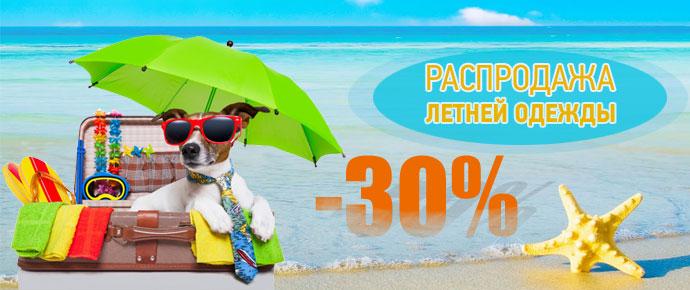 Распродажа летней одежды -30%