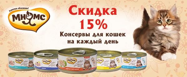 Скидка 15% на консервы Мнямс для кошек!